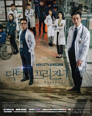 KBS 2TV 수목드라마 닥터프리즈너